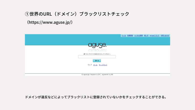 世界のURL(ブラックリストチェック)