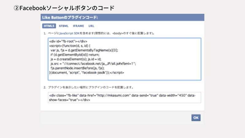 Facebookのソーシャルボタンのコード
