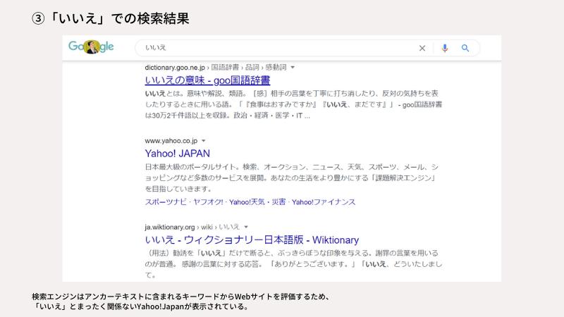 「いいえ」での検索結果
