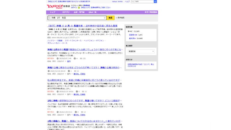 沖縄の検索意図の画像